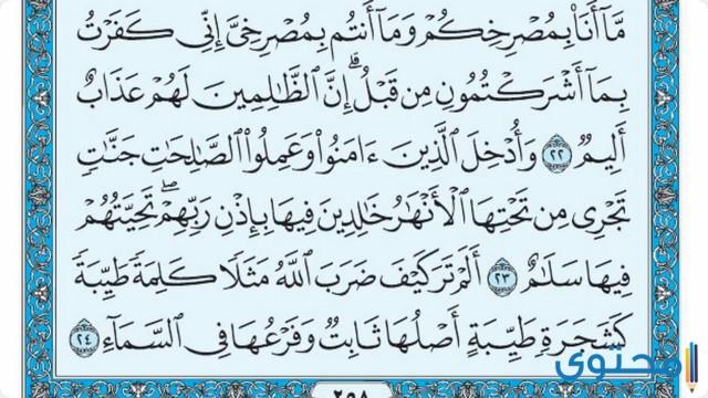 فضل قراءة سورة إبراهيم5