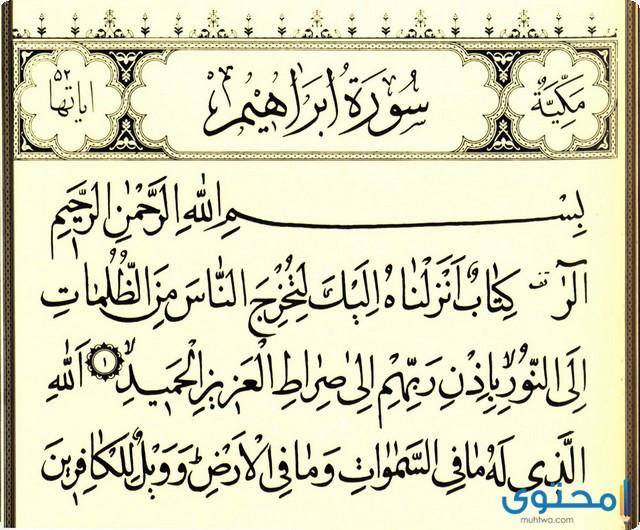 فضل قراءة سورة إبراهيم7