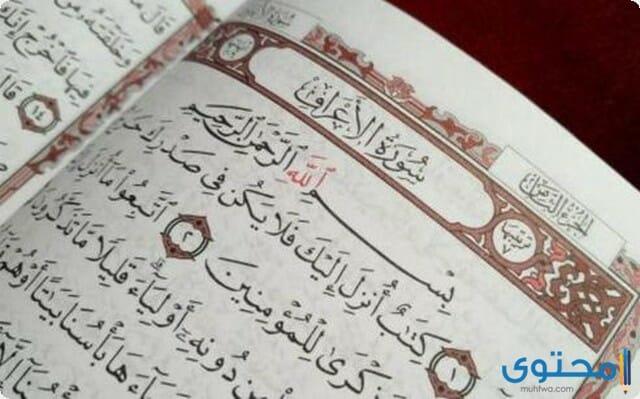 فضل قراءة سورة الأعراف2