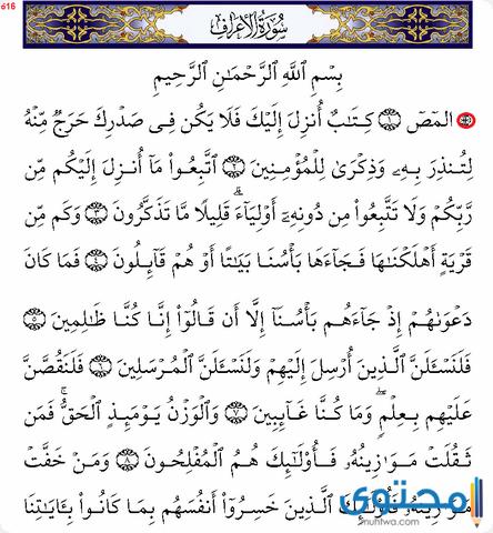 فضل قراءة سورة الأعراف3