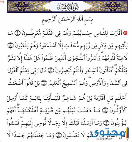 فضل قراءة سورة الأنبياء1