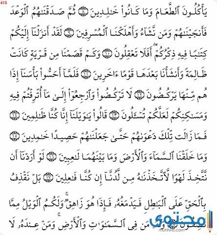 فضل قراءة سورة الأنبياء2