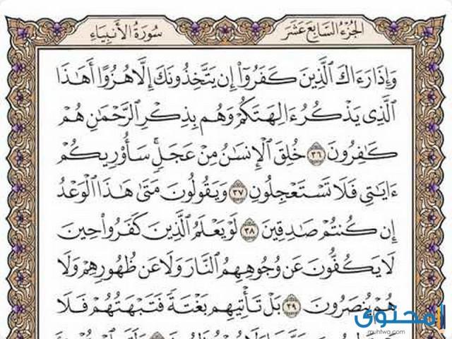 فضل قراءة سورة الأنبياء4