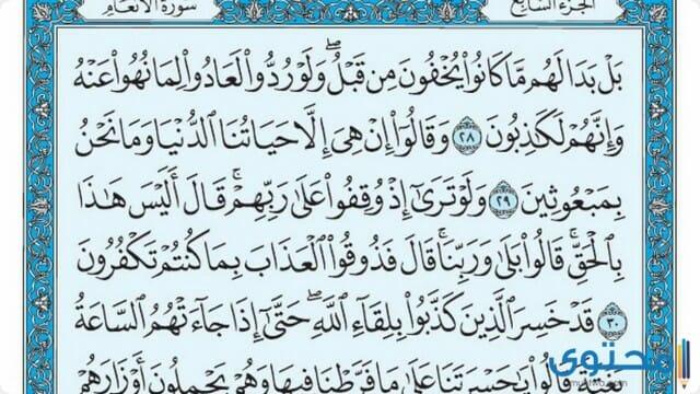 فضل قراءة سورة الأنعام6