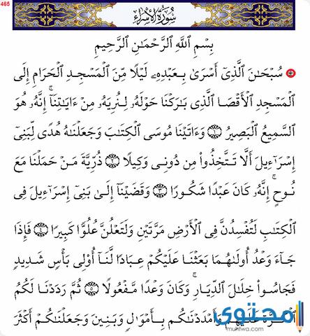 فضل قراءة سورة الإسراء1