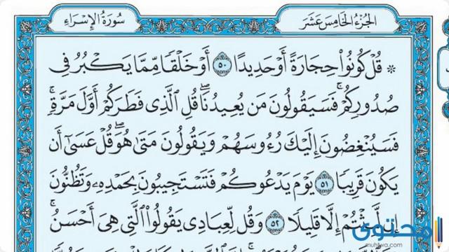 فضل قراءة سورة الإسراء3