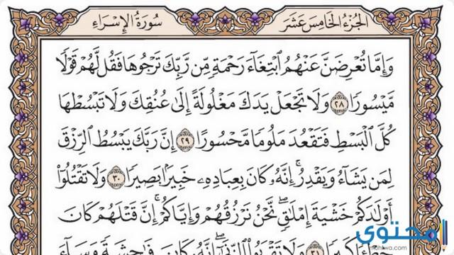 فضل قراءة سورة الإسراء4