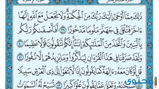 فضل قراءة سورة الإسراء5