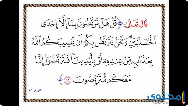 فضل قراءة سورة التوبة5