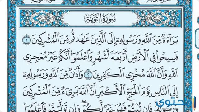 فضل قراءة سورة التوبة6