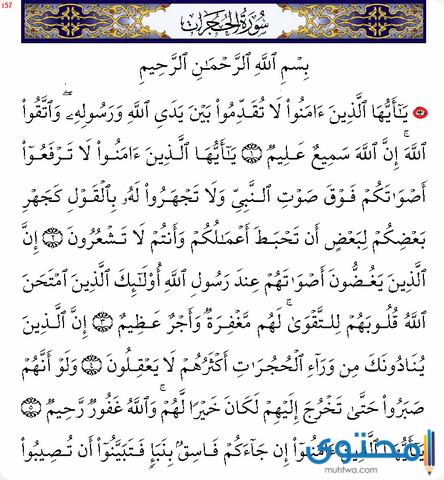 فضل قراءة سورة الحجر2