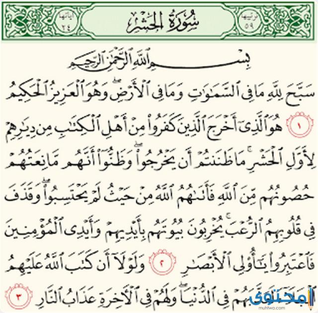فضل قراءة سورة الحجر3