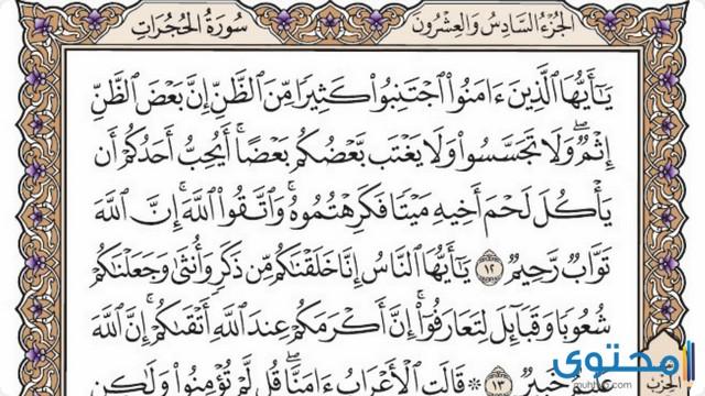 فضل قراءة سورة الحجر4