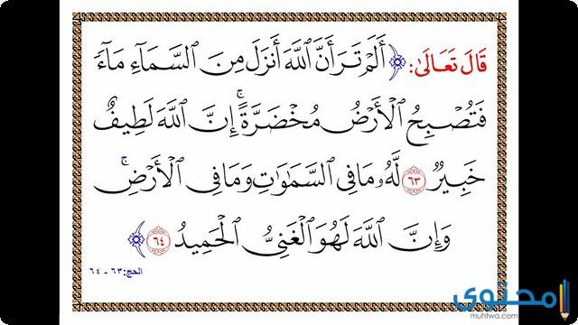 فضل قراءة سورة الحج2