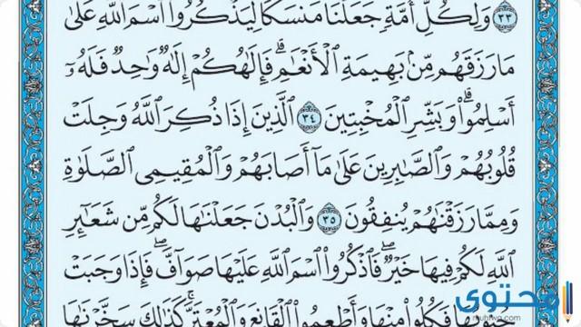 فضل قراءة سورة الحج4