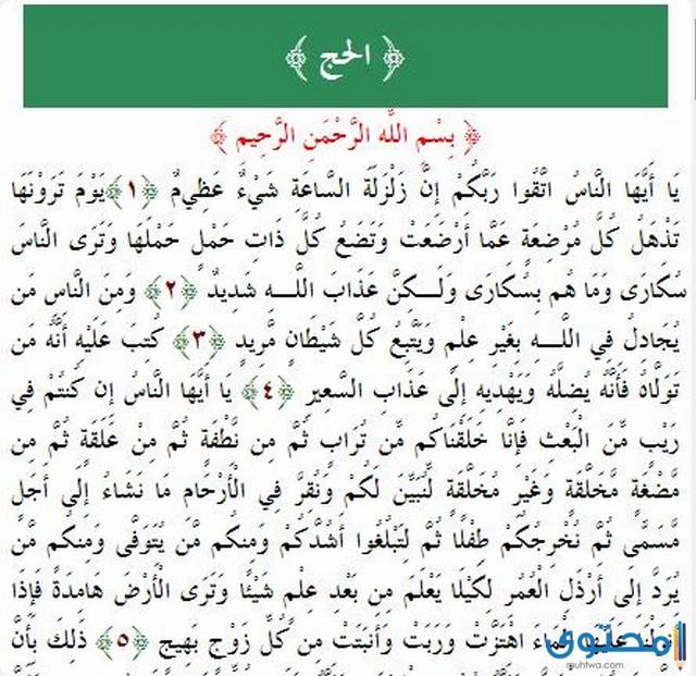 فضل قراءة سورة الحج5