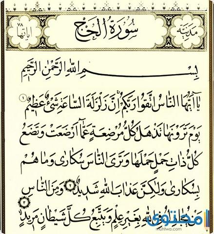 فضل قراءة سورة الحج6