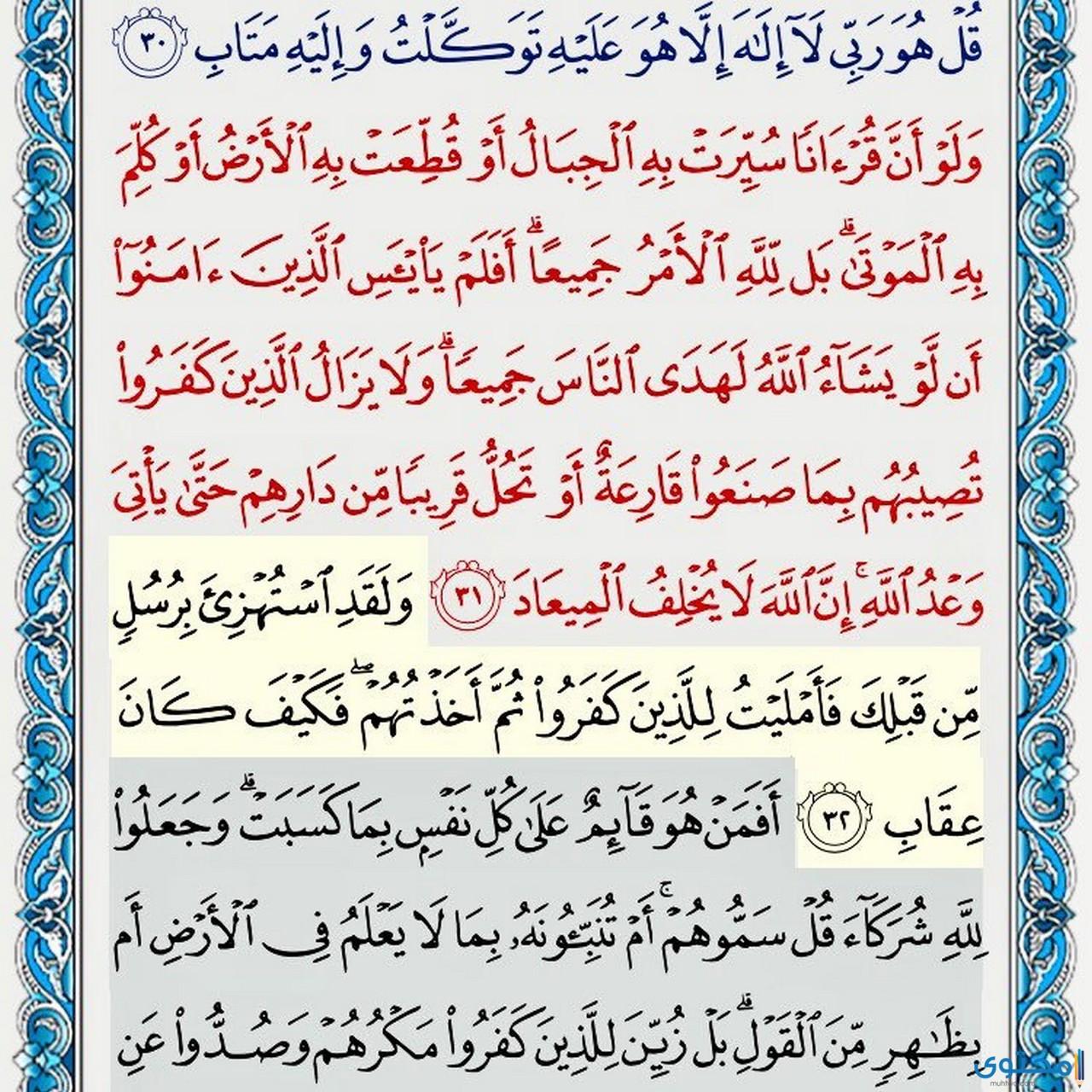 فضل قراءة سورة الرعد