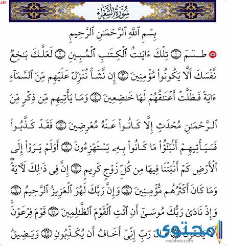 فضل قراءة سورة الشعراء1