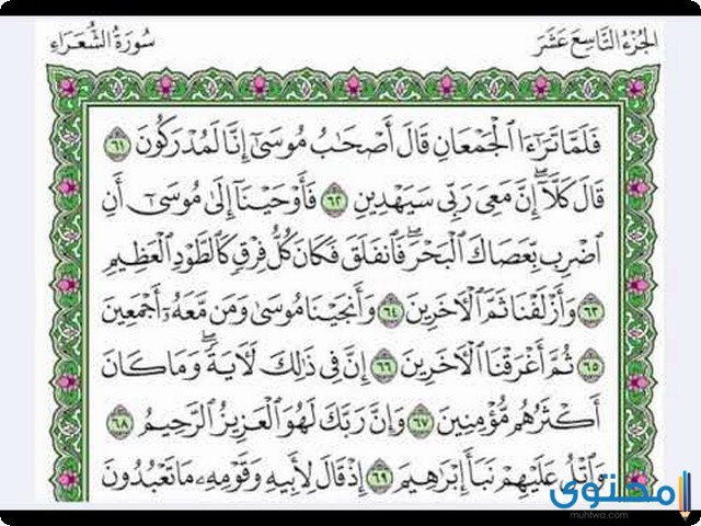 فضل قراءة سورة الشعراء2