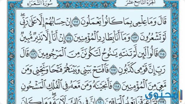 فضل قراءة سورة الشعراء5
