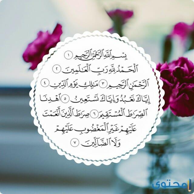فضل قراءة سورة الفاتحة2