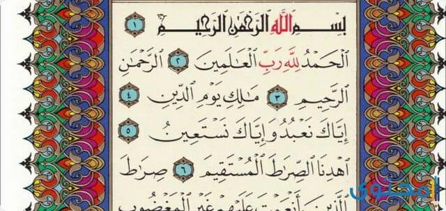 فضل قراءة سورة الفاتحة5