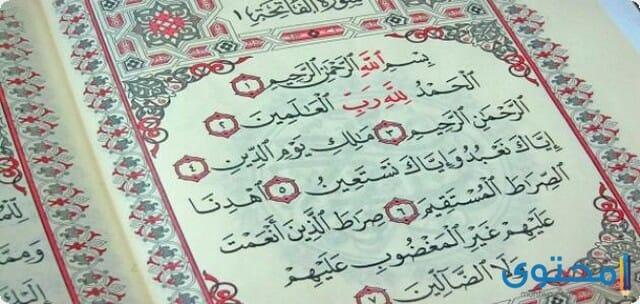 فضل قراءة سورة الفاتحة8