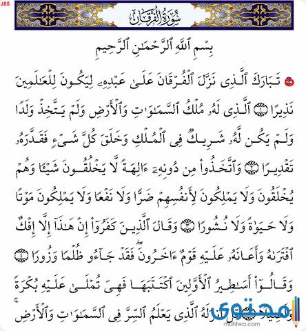 فضل قراءة سورة الفرقان1