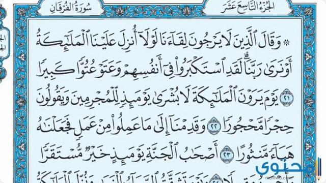 فضل قراءة سورة الفرقان2