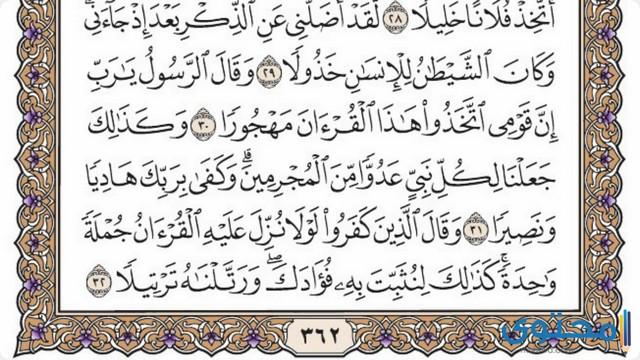 فضل قراءة سورة الفرقان3