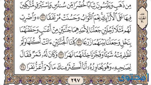 فضل قراءة سورة الكهف4
