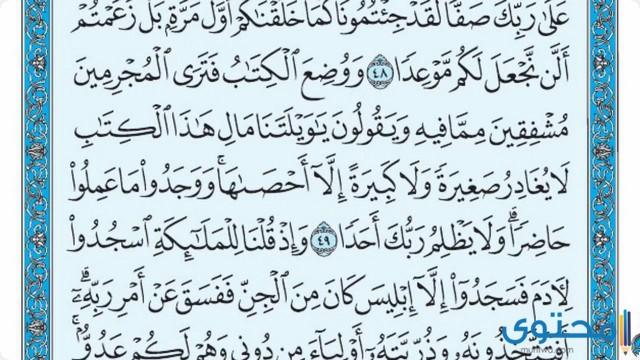 فضل قراءة سورة الكهف5