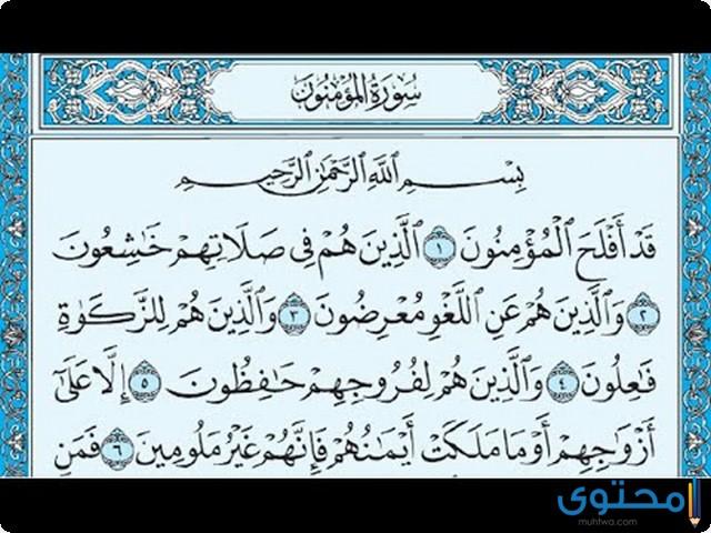 فضل قراءة سورة المؤمنون1
