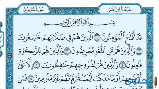 فضل قراءة سورة المؤمنون3
