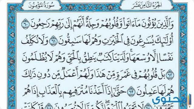 فضل قراءة سورة المؤمنون6