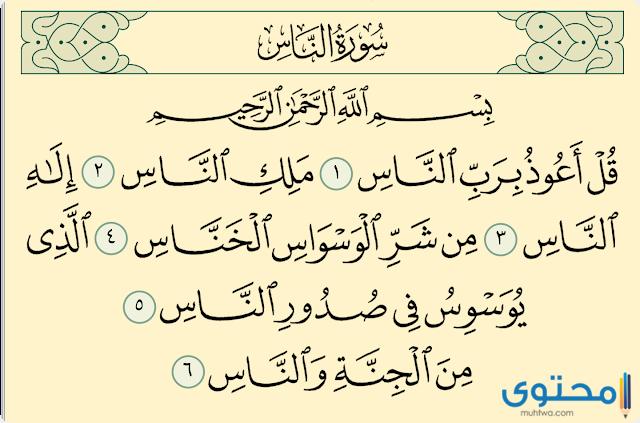 فضل قراءة سورة الناس