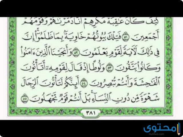 فضل قراءة سورة النمل1