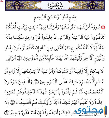 فضل قراءة سورة النور1
