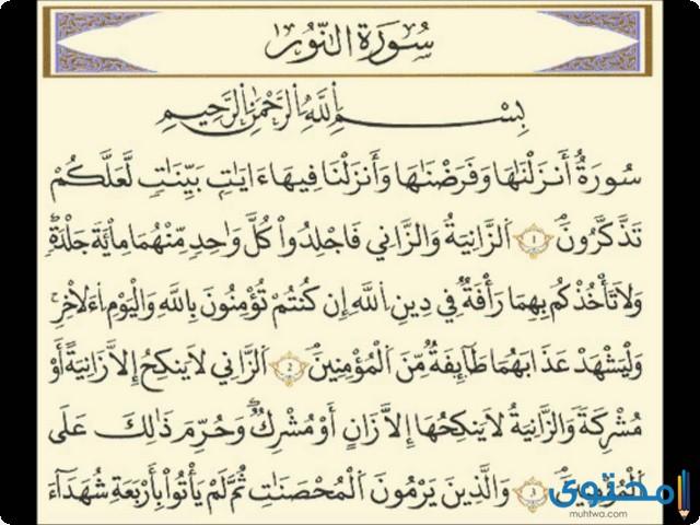 فضل قراءة سورة النور4