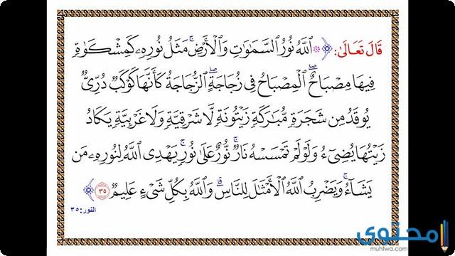 فضل قراءة سورة النور5