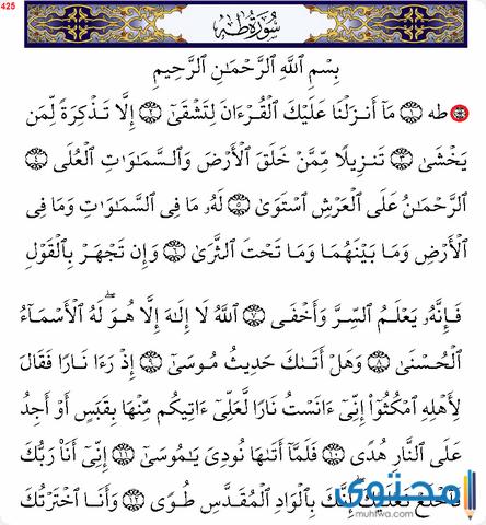 فضل قراءة سورة طه2