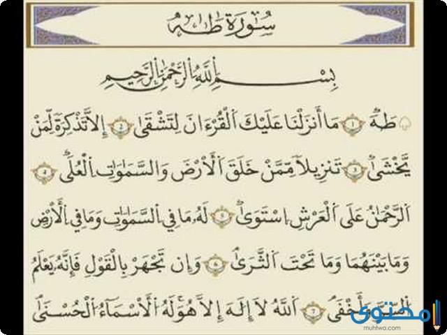 فضل قراءة سورة طه3