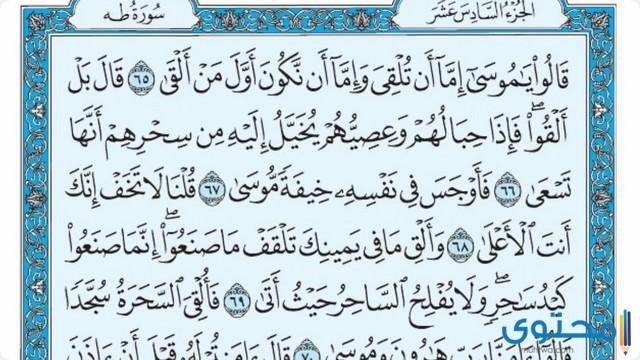 فضل قراءة سورة طه4