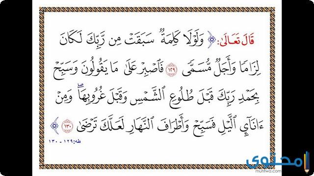 فضل قراءة سورة طه8