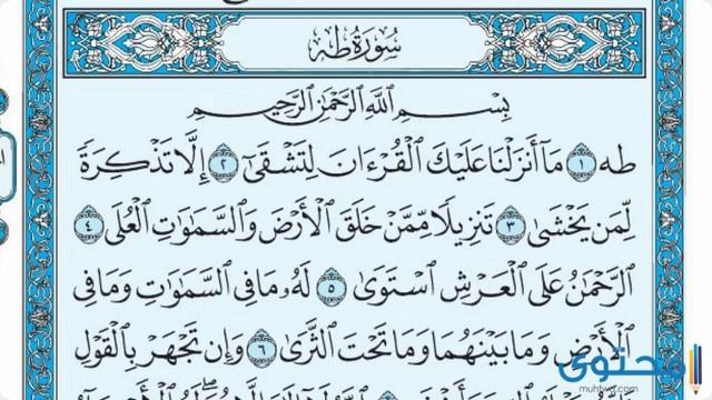 فضل قراءة سورة طه9