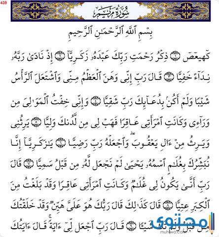 فضل قراءة سورة مريم1
