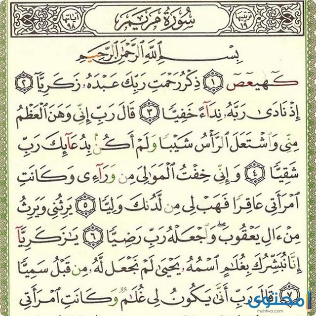 فضل قراءة سورة مريم2
