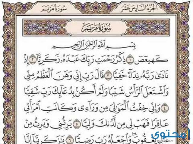 فضل قراءة سورة مريم4