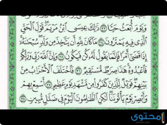 فضل قراءة سورة مريم5